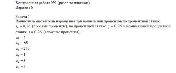 Вычислить множители наращения при начислении процентов по процентной ставке (простые проценты), по процентной ставке и номинальной процентной ставке (слож