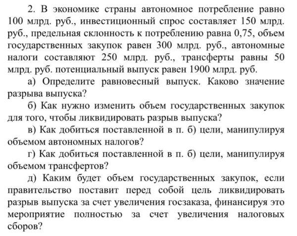 2. В экономике страны автономное потребление равно 100 млрд. руб., инвестиционный спрос составляет 150 млрд. руб., предельная склонность к потреблению равна 0,7