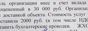 Учредитель организации внес в счет вклада в уставный капитал объект основных средств, оцененный в 30000 руб. Организация понесла дополнительные затраты, связанн