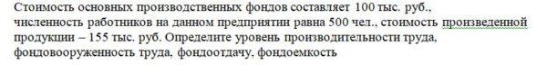 Стоимость основных производственных фондов составляет 100 тыс. руб., численность работников на данном предприятии равна 500 чел., стоимость произведенной прод
