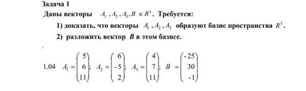 Задача 1 Даны векторы А, , А,, А,, В R3. Требуется: 1) доказать, что векторы А, , А,, А, образуют базис пространства R'. 2) разложить вектор В в этом базисе.