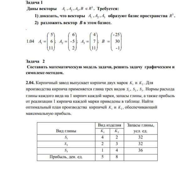 Задача 1 Даны векторы А, , А,, А,, В R3. Требуется: 1) доказать, что векторы А, , А,, А, образуют базис пространства R'. 2) разложить вектор В в этом базисе. 2.