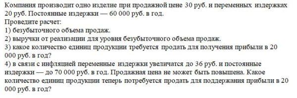 Компания производит одно изделие при продажной цене 30 руб. и переменных издержках 20 руб. Постоянные издержки — 60 000 руб. в год. Проведите расчет: 1) безубыт