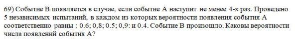 Событие В появляется в случае, если событие А наступит не менее 4-х раз. Проведено 5 независимых испытаний, в каждом из которых вероятности появления события А