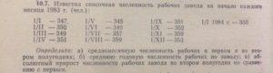 Известна списочная численность рабочих завода на начало каждого месяца 1983 г. (чел.) ДатаЧисленность, чел.ДатаЧисленность, чел. 01.0134701.07357 01.0235