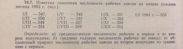 Известна списочная численность рабочих завода на начало каждого месяца 1983 г. (чел.) Дата Численность, чел. Дата Численность, чел. 01.01 347 01.07 357 01.02 35