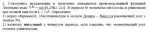 Совокупное предложение в экономике описывается производственной функцией Леонтьева вида: YAS = min{0,25Kt, 2Lt}. В периоде t0 экономика находилась в равновесии