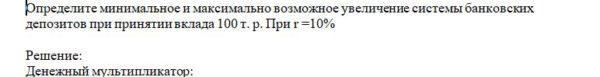 Определите минимальное и максимально возможное увеличение системы банковских депозитов при принятии вклада 100 т. р. При r r=10%