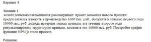 Золотодобывающая компания рассматривает проект освоения нового прииска: предполагается вложить в производство 1600 тыс. руб., получить в течение первого года 10