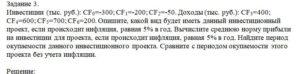 Инвестиции (тыс. руб.): CF0=-300; CF1=-200; CF2=-50. Доходы (тыс. руб.): CF3=400; CF4=600; CF5=700; CF6=200. Опишите, какой вид будет иметь данный инвестиционны