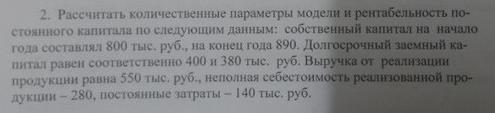 Рассчитать количественные параметры модели и рентабельность по- стоянного капитала по следующим данным: собственный капитал на начало года составлял 800 тыс. ру