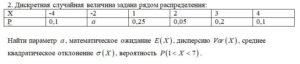 Дискретная случайная величина задана рядом распределения: Х-4-21234 Р0,1   0,250,050,20,1 Найти параметр  , математическое ожидание  , дисперсию  , с
