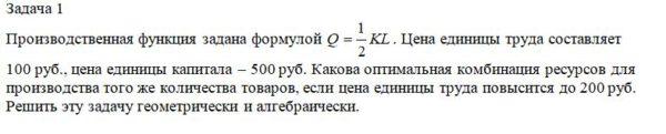 Производственная функция задана формулой . Цена единицы труда составляет 100 руб., цена единицы капитала – 500 руб. Какова оптимальная комбинация ресурсов для