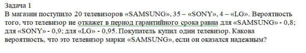 В магазин поступило 20 телевизоров «SAMSUNG», 35 – «SONY», 4 – «LG». Вероятность того, что телевизор не откажет в период гарантийного срока равна для «SAMSUNG»