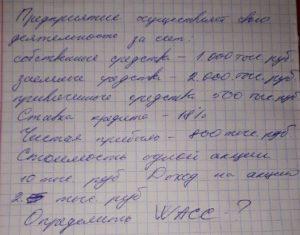 Предприятие осуществялет свою деятельность за счет: собственных средств 1000 тыс. руб. заемных средств 2000 тыс. руб. привлеченные средства 500 тыс. руб. ставка
