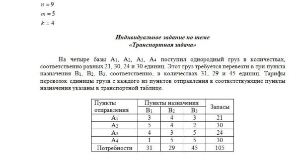 На четыре базы A1, A2, A3, A4 поступил однородный груз в количествах, соответственно равных 21, 30, 24 и 30 единиц. Этот груз требуется перевезти в три пункта н