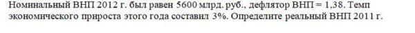 Номинальный ВНП 2012 г. был равен 5600 млрд. руб., дефлятор ВНП = 1,38. Темп экономического прироста этого года составил 3%. Определите реальный ВНП 2011 г.