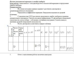 1.На основе исходных данных задания 1 рассчитать дисперсию и среднеквадратическое отклонение. 2.Определить коэффициент вариации. Определить надежность средней