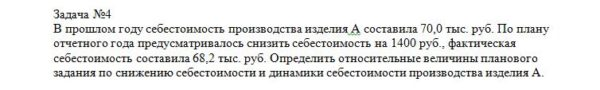 В прошлом году себестоимость производства изделия А составила 70,0 тыс. руб. По плану отчетного года предусматривалось снизить себестоимость на 1400 руб., факти