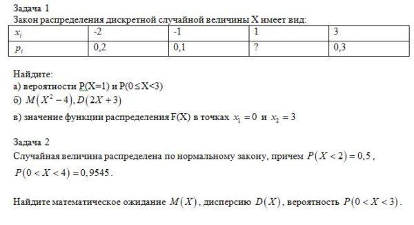 Задача 1 Закон распределения дискретной случайной величины Х имеет вид: -2 -1 1 3 0,2 0,1 ? 0,3 Найдите: а) вероятности Р(Х=1) и Р(0 X<3) б) в) значение функ
