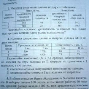 Вариант 15 1. Текущие затраты на охрану окружающей среды в целом по промышленности Кемеровской области составляют, млн р.: 1998 г. - 1059; 2001 г.-2774; 1999 г.
