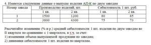 4. Имеются следующие данные о выпуске изделия АП-К по двум заводам Номер заводаПроизводство изделий, шт.Себестоимость 1 шт. руб. 1 кв.2 кв.1 кв.2 кв. 115
