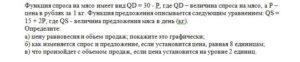Функция спроса на мясо имеет вид QD = 30 - Р, где QD – величина спроса на мясо, а Р – цена в рублях за 1 кг. Функция предложения описывается следующим уравнение