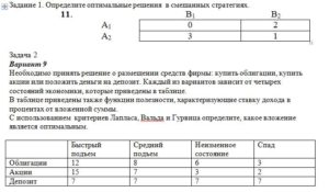 Задание 1. Определите оптимальные решения в смешанных стратегиях. 11. B1 B2  A1 0 2  A2 3 1 Задача 2 Вариант 9 Необходимо принять решение о размещении средств ф