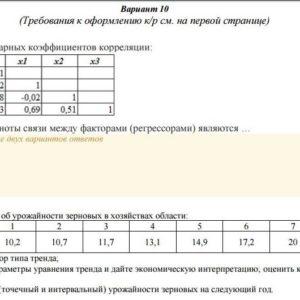 Вариант 10 (Требования к оформлению к/p см. на первой странице) Дана матрица парных коэффициентов корреляции: У х1 х2 х3 У 1 х1 0,72 1 х2 0,48 -0,02 1 хЗ 0,