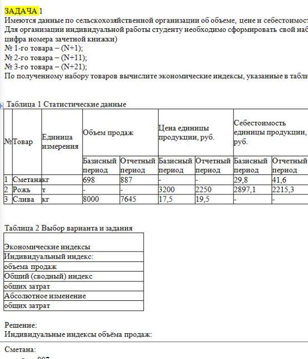 ЗАДАЧА 1 Имеются данные по сельскохозяйственной организации об объеме, цене и себестоимости продукции за два года (таблица 1). Для организации индивидуальной ра