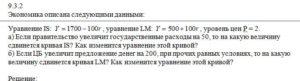 Экономика описана следующими данными: Уравнение IS: , уравнение LM: , уровень цен Р = 2. а) Если правительство увеличит государственные расходы на 50, то на как