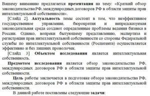 Презентация и речь к ней на тему: «Краткий обзор законодательства РФ, международных договоров РФ в области защиты прав интеллектуальной собственности». Актуальн