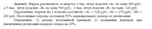 Задача 1. Фирма реализовала за квартал 2 тыс. штук изделия «А» по цене 400 руб.: 2.5 тыс. штук изделия «Б» по цене 500 руб.: 3 тыс. штук изделия «В» по цене 320