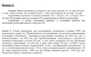 Вариант 9. Задача 1. Фирма реализовала за квартал 2 тыс. штук изделия «А» по цене 400 руб.: 2.5 тыс. штук изделия «Б» по цене 500 руб.: 3 тыс. штук изделия «В»