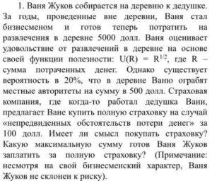 Ваня Жуков собирается на деревню к дедушке. За годы, проведенные вне деревни, Ваня стал бизнесменом и готов теперь потратить на развлечения в деревне 5000 долл.