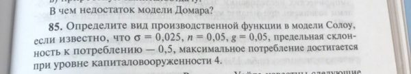 Определите вид производственной функции в модели Солоу, если известн, что с=0,025 n=0,05 g=0,05? предельная склонность к потреблению 0,5 максимальное потреблени