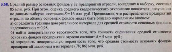 3. 58. Средний размер основных фондов у 32 предприятий отрасли, вошедших в выборку, составил 85 млн. руб. При этом, оценка среднего квадратического отклонения п