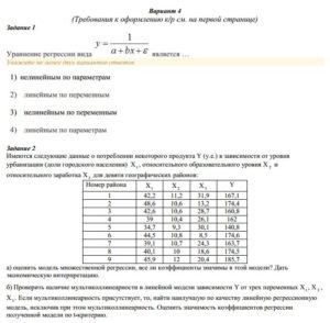 Вариант 4 (Требования к оформлению к/р см. на первой странице) Задание 1 Уравнение регрессии вида является … Укажите не менее двух вариантов ответов 1) нелинейн