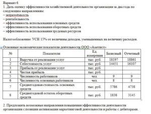 1. Дать оценку эффективности хозяйственной деятельности организации за два года по следующим направлениям: – затратоёмкость – рентабельность – эффективность исп