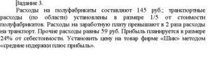 Задание 3. Расходы на полуфабрикаты составляют 145 руб. : транспортные расходы (по области) установлены размере 1/5 от стоимости полуфабрикатов. Расходы на зара