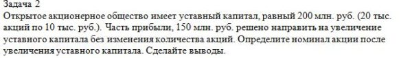Открытое акционерное общество имеет уставный капитал, равный 200 млн. руб. (20 тыс. акций по 10 тыс. руб.). Часть прибыли, 150 млн. руб. решено направить на уве