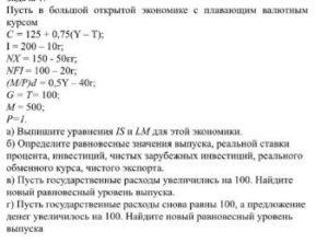 Задача 1 Пусть в большой открытой экономике с плавающим валютным курсом C - 125 + 0,75(Y - T); I = 200 - 10r; NX - 150 - 50er; NFI = 100 - 20r; (MP)d 0,5Y - 40r