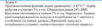 Задача 6 Производственная функция задана уравнением 1,5 K*****3. Норма выбытия составляет 5% в год. Сбережения равны 24% ВВП. Население увеличивается темпом 1%