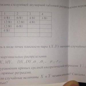 Система ( ) ) задана следующей двумерной таблицей вероятностей 1/81 4/81 6/81 4 1 4/81 12/81 12:81 4/81 6/81 12/81 6/81 4/81 4/81 1 8 1 Требуется: I. Изобразить