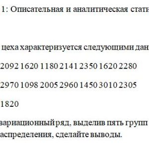 Задача 2 Заработная плата рабочих цеха характеризуется следующими данными (р.): 2130 1936 2101 2170 1971 2092 1620 1180 2141 2350 1620 2280 2650 2050 1780 1174