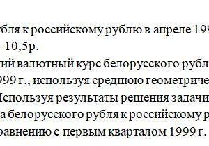 Курс белорусского рубля к российскому рублю в апреле 1999 г. составил 9,7 р., в мае – 10,1 р., в июне – 10,5р. Определить: 1) Средний валютный курс белорусского