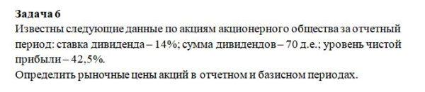 Известны следующие данные по акциям акционерного общества за отчетный период: ставка дивиденда – 14%; сумма дивидендов – 70 д.е.; уровень чистой прибыли – 42,5%