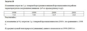 Изменение затрат на 1 р. товарной продукции в пищевой промышленности района характеризуется следующими данными  (в % к предыдущему году): 1998199920002001 +1