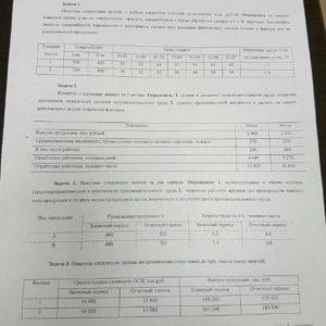 Межсессионная контрольная работа по социально-экономической статистике (Статистика, 2 часть) (для студентов заочного отделения, специальность «Управление персон
