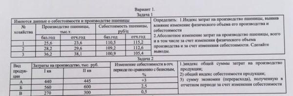 Имеются данные о себестоимости и производстве пшеницы: № хозяйства Производство пшеницы, тыс. т. себестоимость пшеницы, руб./ц базисный отчётный базисный отчёт
